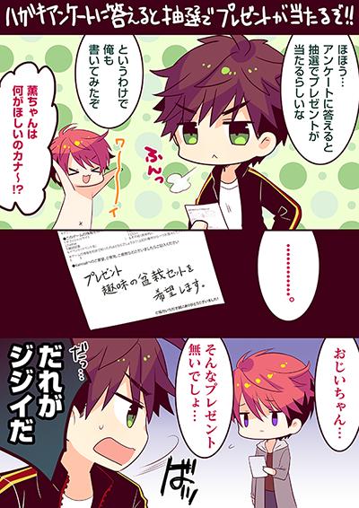 アンケートハガキ促進漫画03.png